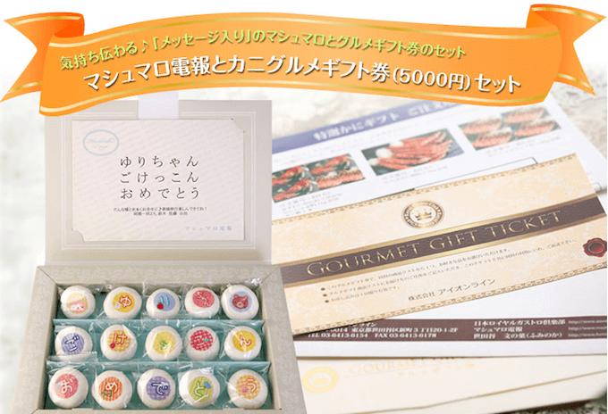 マシュマロ電報(15文字)とカニグルメギフト券5000円分セット 送料無料