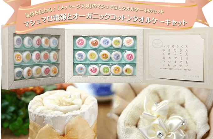 マシュマロ電報(30文字)とオーガニックコットンの可愛い小さなタオルケーキセット