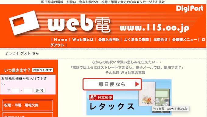 電報サービスならWeb電