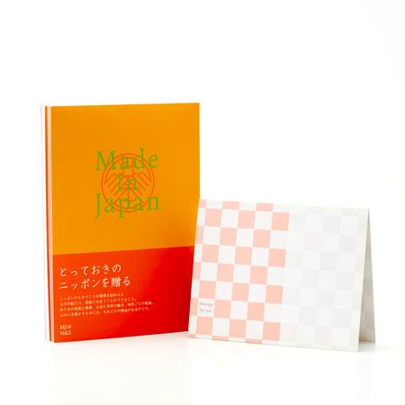 カタログギフトMadeInJapan